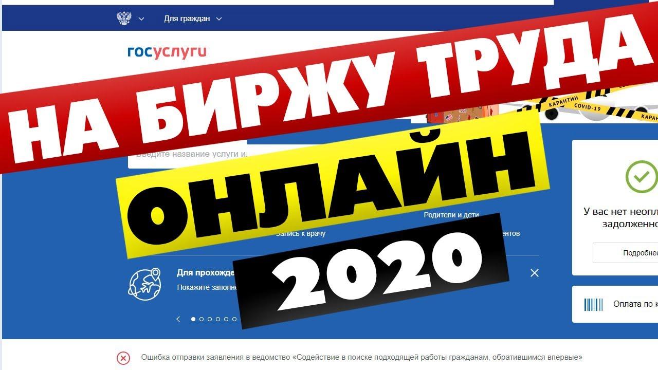 Как встать на биржу труда онлайн в Карантин 2020