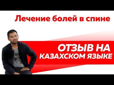 Отзыв Rekinetix на казахском языке. Лечение болей в спине.