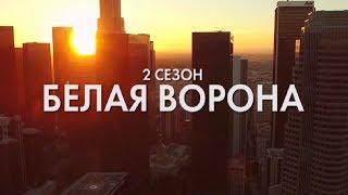 Белая ворона (сериал 2016 – ...) - Русский трейлер (2018) США