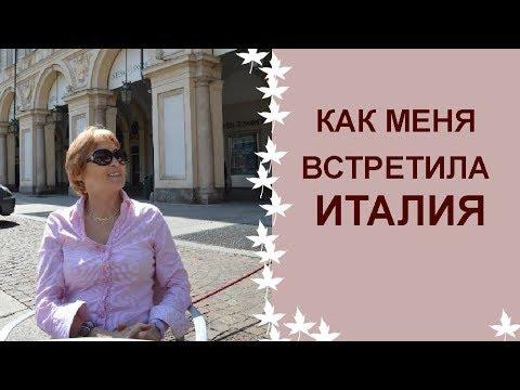 Вся правда о моей работе в Италии. Моя личная история.