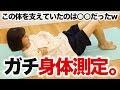 【アイドル身体測定】驚くべき結果#反復横跳び◯◯回!?