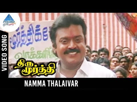 Thirumoorthy Tamil Movie Songs | Namma Thalaivar Video Song | Vijayakanth | Ravali | Deva
