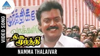 Thirumoorthy Tamil Movie Songs | Namma Thalaivar Video Song | Vijayakanth | Ravali | Deva