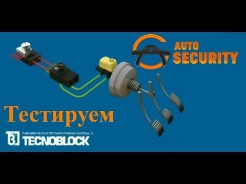 Тестируем на угоностойкость  блокиратор тормозов Tehnoblock