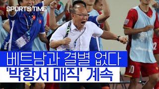'베트남과 결별 없다'… 박항서 매직 '-ing' #SPORTSTIME