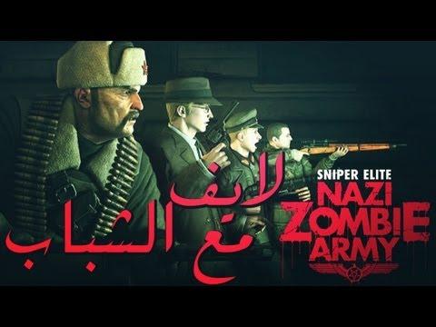Nazi Zombie Army (Online) || لايف مع الشباب