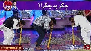 Chakkar Pe Chakkar | Chakkar Segment | Game Show Aisay Chalay With Danish Taimoor