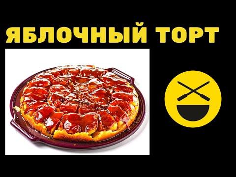 Яблочный пирог ТАРТ ТАТЕН     Сталик Ханкишиев