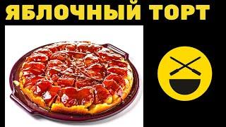 Яблочный пирог ТАРТ ТАТЕН