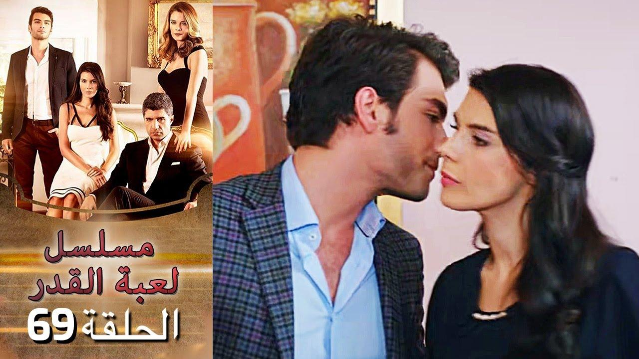 Kaderimin Yazıldığı Gün مسلسل لعبة القدر الحلقة 69