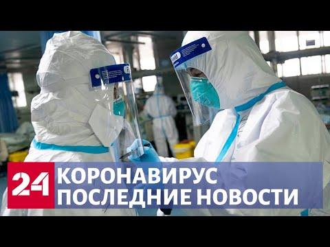 Эпидемия коронавируса: число инфицированных достигло почти 110 тысяч - Россия 24