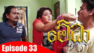 Medha - මේධා | Episode 33 | 04 - 01 - 2021 | Siyatha TV Thumbnail