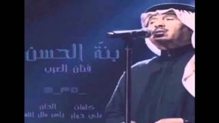 بنة الحسن - محمد عبده .. جديد