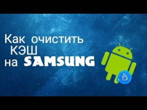 Как очистить КЭШ на Samsung