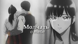 Любовь похожа на прошедший дождь || Молчать о тебе (Tachibana & Kondo)