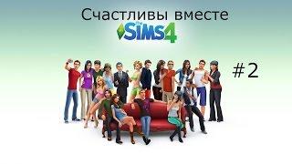 The Sims 4 #2 Challang Счастливы Вместе