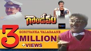 Gandeevam Movie Songs || Goruvanka Valagaane || ANR || Bala Krishna || Roja