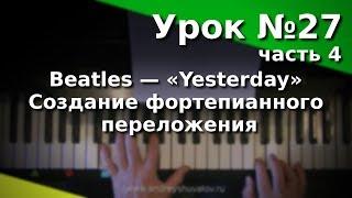 Урок 27, часть 4. Фортепианное переложение. Beatles - Yesterday.