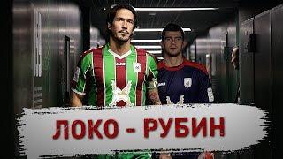 «Локомотив» - «Рубин» | Репортаж