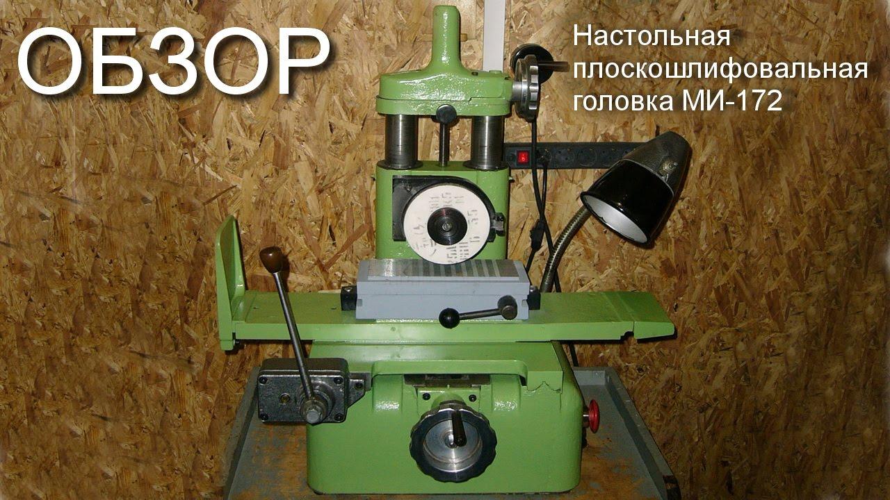 Настольный плоскошлифовальный станок МИ 172