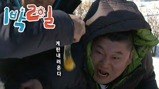 [1박2일 시즌1 176회-2][강원홍천] 계란 절대 …