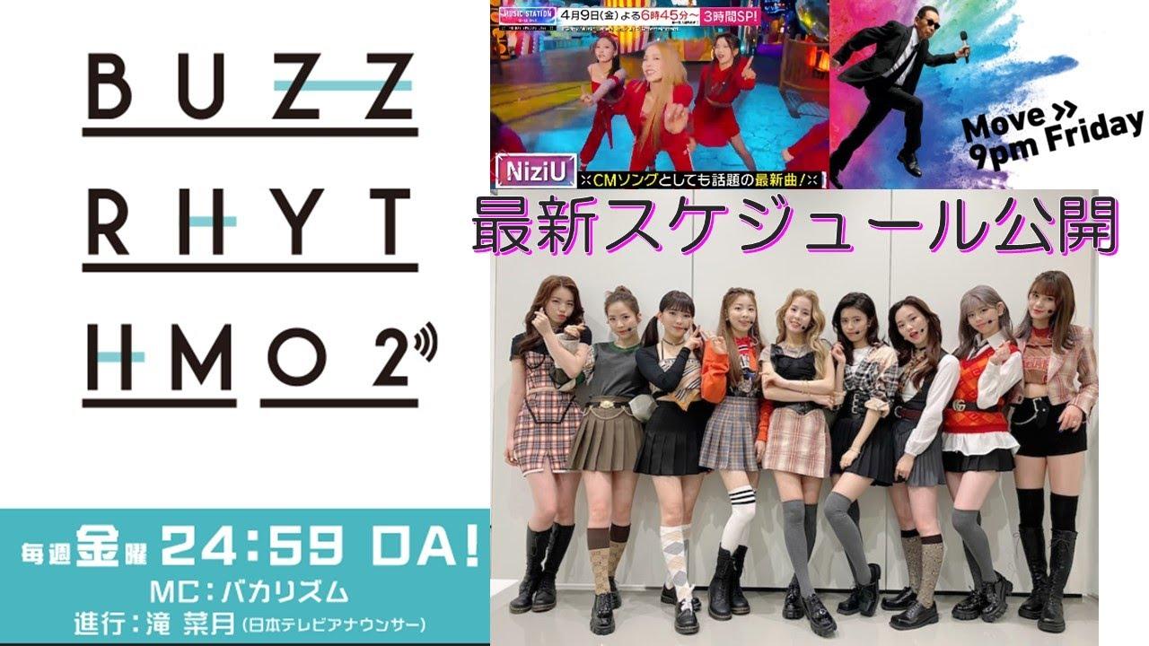 【NiziU】Mステとバズリズム02にNiziUが出演🌈 最新スケジュール表公開