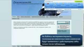 видео InstantCMS | Кабинет Веб-мастера - Создание и обслуживание сайтов