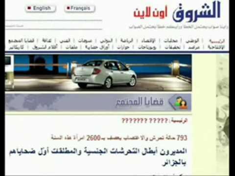 *Algerie *  La Prostitution La Pauvreté etc ..Vue Par La Presse algerienne.