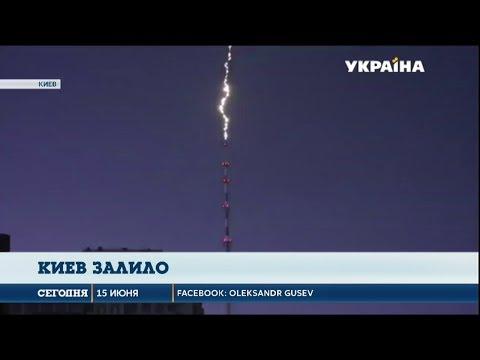 Непогода в Киеве: