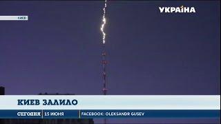 Непогода в Киеве: затопленные улицы и удар молнии в телевышку