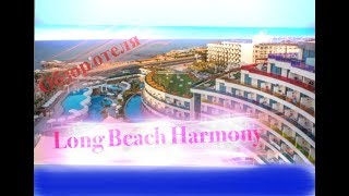 ч 2 Обзор отеля Лонг Бич Гармония Турция Long Beach Harmony Turkey