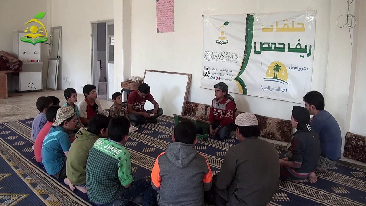 حديث فما أدركتم من الصلاة فصلوا  .. طلاب حلقاتنا في ريف حمص