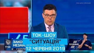 """Ток-шоу """"Ситуація"""" від 12 червня 2019 року"""