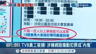 "Publication Date: 2020-09-17   Video Title: 秋後算帳?TVB25歲員工遭逮捕!""威脅TVB客戶"