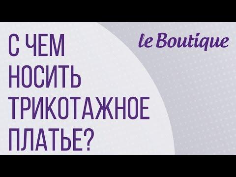 С чем носить трикотажное платье? на Leboutique (Лебутик)!