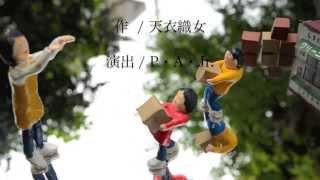 劇団青い鳥 2013 summer special 「さらばクリーニング店、しろくま屋」...