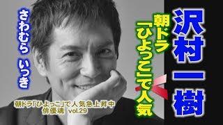 俳優魂 vol.29 沢村 一樹 ikki sawamura 朝ドラ「ひよっこ」で人気 引用...