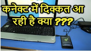 How to Connect Android to Pc With USB Cable Smartphone connect problem to computer solved hindi