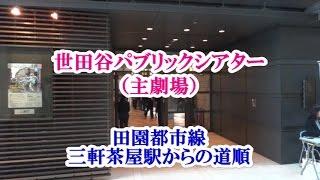 世田谷線三軒茶屋駅前にある26階建て高層ビルのキャロットタワー内の3F...