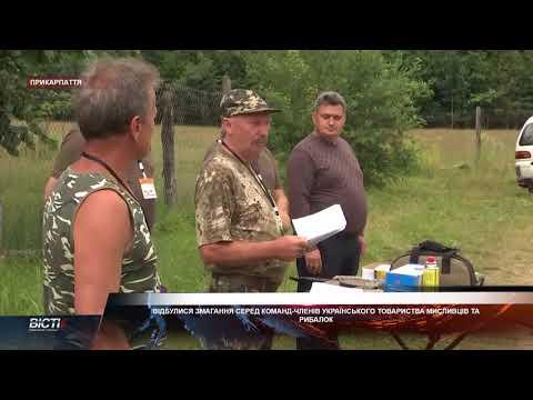 Змагання серед команд - членів українського товариства мисливців та рибалок