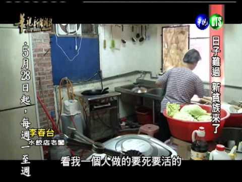 【日子難過 新貧族來了】華視新聞雜誌 2012.05.28