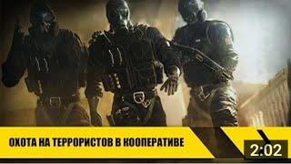 Tom Clancy's Rainbow Six Осада – Охота на террористов в кооперативе RU