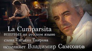 Клип La Cumparsita (впервые на русском языке)