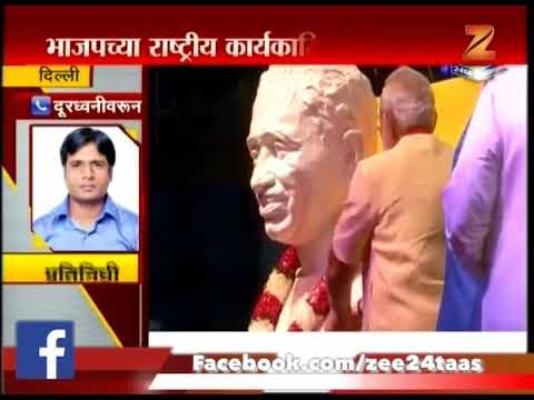 Delhi Ramraje Phono On BJP National Executive Meet Begins In New Delhi