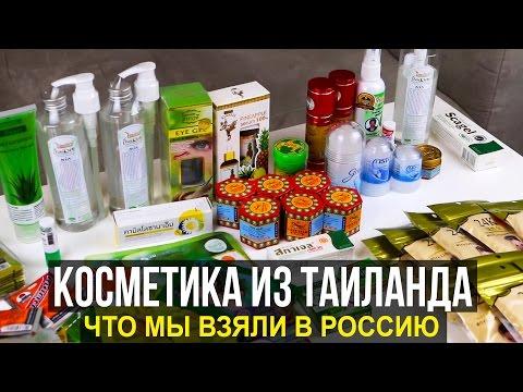 ОБЗОР КОСМЕТИКИ ИЗ ТАЙЛАНДА - ЧТО ВЗЯТЬ В РОССИЮ? ☼