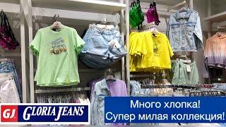 Много хлопка Обзор новой коллекции Gloria Jeans Милые футболочки с авокадо Шоппинг влог
