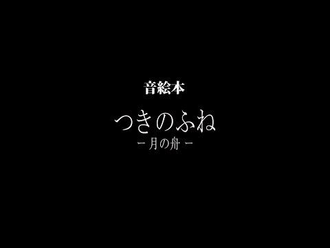 AKIHIDE 音絵本「-つきのふね-」 プロモーション ムービー