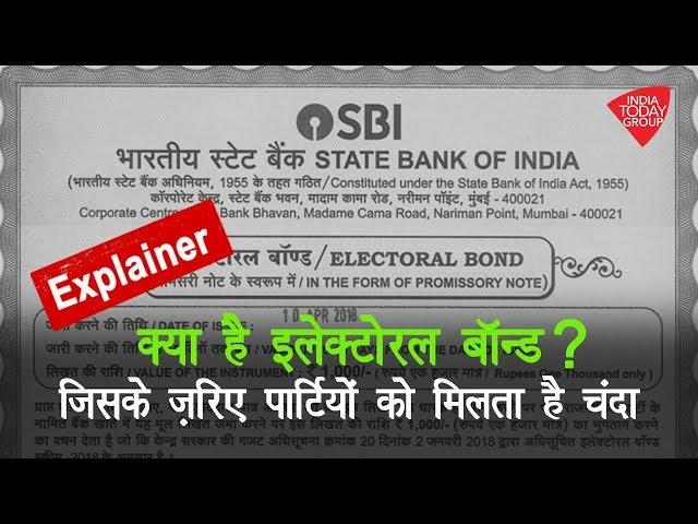 क्या है Electoral Bond? जिसके ज़रिए Political Parties को मिलता है Fund