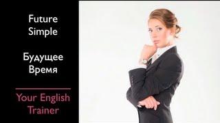 Английский для начинающих. Урок грамматики. Будущее время. Future Simple. 15