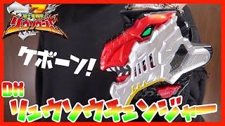 ブチ込め、竜装魂!! DXリュウソウチェンジャー【リュウソウジャー】変身 レビュー / DX Ryusou changer【Ryusouger】Demo thumbnail